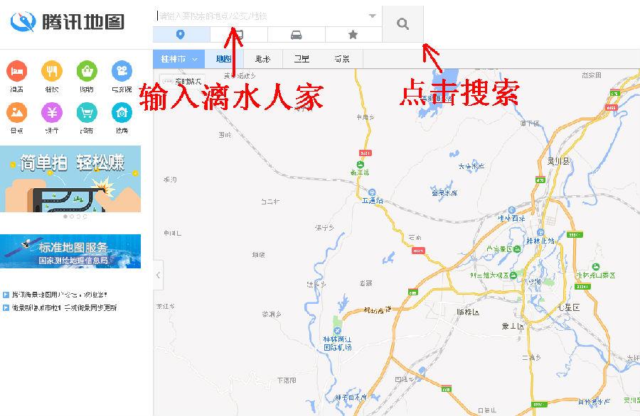 游桂林山水,访漓水人家